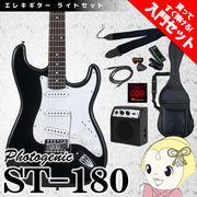 【メーカー直送】 エレキギター 初心者セット フォトジェニック ST-180 入門セット ブラック