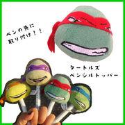 ☆タートルズ ペンシルトッパー  【タートルズ ミュータントタートルズ TURTLES 】