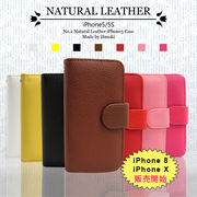 【iPhoneX】Natural Leather Diary Case