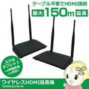 TEHDWLEX150-VR テック ワイヤレスHDMI延長機 150mまで