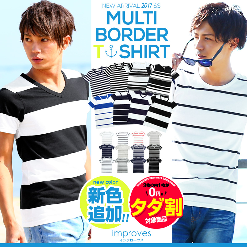 【IMP】マルチパターン ボーダーTシャツ
