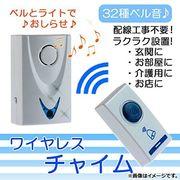 ワイヤレス チャイム 無線 ドアチャイム チャイム お知らせベル ピンポン 送信機1個 受信機1個セット