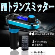 FMトランスミッター Bluetooth 車載MP3プレーヤー ワイヤレス 高速液晶 小型軽量 音楽再生