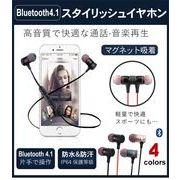 送料無料イヤホン bluetooth4.0 ワイヤレス 磁吸式高音質有線 スポーツ向け マイク内蔵 ハンズフリー