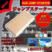 ジャンプスターター大容量 10000mAh 12V 車用エンジンスターター 薄型スマホ モバイルバッテリー