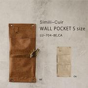 落ち着いた雰囲気のレザー調ウォールポケット【シミリキュイール・ウォールポケット・S】