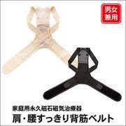 家庭用永久磁石磁気治療器肩・腰すっきり背筋ベルト