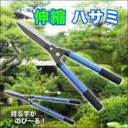 【軽量】伸縮自在!高い生垣で大活躍!刈り込みハサミ/伸縮ハサミ 青