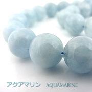 アクアマリンAA【丸玉】10mm【天然石ビーズ・パワーストーン・1連販売・ネコポス配送可】