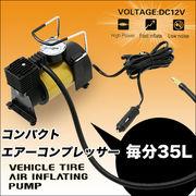 ■タイヤの空気補充に!■パンク時も安心!■コンパクトエアーコンプレッサー/DC12V 毎分35L