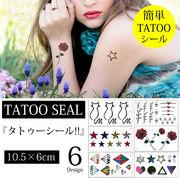【即納】【小物】全6型『1枚から購入OK』ハート・ねこ・バラデザインタトゥーシール刺青tattoo[taa5052]