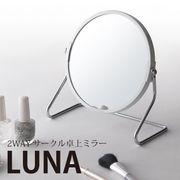 【直送可/送料無料】アイメイクに最適な三倍鏡2WAYサークル卓上ミラーLUNAルナ