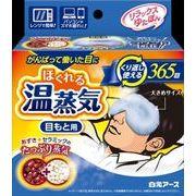 リラックスゆたぽん 目もと用 ほぐれる温蒸気 for MEN 【 白元 】 【 カイロ 】