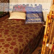 曼荼羅プリントマルチカバー【型番号2ne1-65】