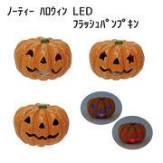 ノーティー ハロウィンナイト  LED フラッシュパンプキン
