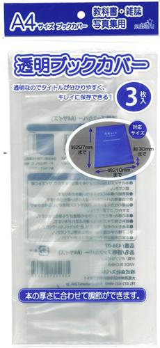 透明 ブックカバー (A4サイズ) 436-07