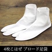 テトロンブロード足袋 (4枚こはぜ/さらし裏) 23~28cm