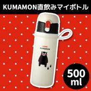 ★くまモン★KUMAMON直飲みマイボトル500ml