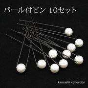 パール付U字ピン10本セット[871] レディース 髪飾り ヘアアクセ ピン