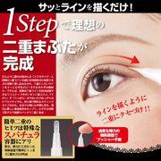●クッキリ二重瞼に メジカライナー