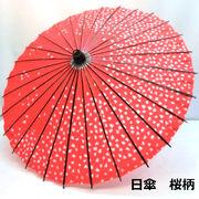 【和傘】【日傘】 日傘 桜柄