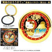 黄金のはろうきてぃ 彫金コンパクトミラー(富士山・黒)
