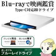 [予約]BRP-UT6CW IOデータ USB 3.0/2.0対応 ポータブルブルーレイドライブ パールホワイト