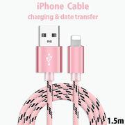 【即納あり】iPhone 充電ケーブル コード アイフォン iPhone7 6s Lightning USB 転送 ケーブル 1.5m