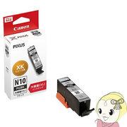 [予約]XKI-N10XLPGBK キヤノン 純正インク ブラック (大容量)