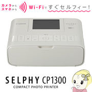 CP1300-WH キヤノン コンパクトフォトプリンター SELPHY