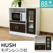 HUSH モダンレンジ台