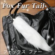 【フェイクファー】ふわっふわの大きなファーが可愛い★きつねのしっぽキーホルダー
