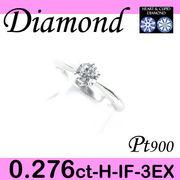 1-1504-01018 ZDM  ◆ 婚約指輪(エンゲージリング) Pt900 プラチナ リング H&C ダイヤモンド 0.276ct