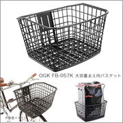 OGK 大容量まえ用バスケット FB-057K 33701