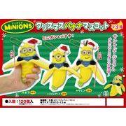 ミニオンズX'masバナナマスコット