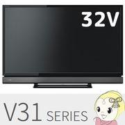 32V31 東芝 V31シリーズ クリアダイレクトスピーカー搭載 レグザ 32型 液晶テレビ