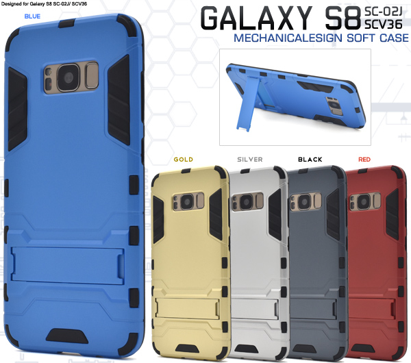 特価 在庫一掃 セール 値下げ 安売り ギャラクシーS8 Galaxy S8 SC-02J/SCV36用メカニカルデザインケース