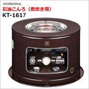 CORONA(コロナ)  石油こんろ(煮炊き用) KT-1617-M
