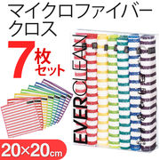 EVER CLEAN マイクロファイバークロス 7枚セット ボーダー柄 レインボー カラー EVER CLEAN