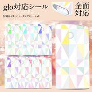 Glo(グロー)対応デコシール【幾何学】