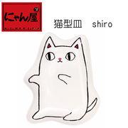 「にゃん屋」★猫3兄弟 猫型皿 shiro