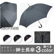 カチオン織 ストライプ 紳士長ジャンプ傘 オーバーロック osi-011【3色:紫・グレー・赤】