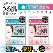 Pure Smile(ピュアスマイル) シリコーンマスク『うる肌密着マスク』