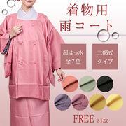 レディース 和装二部式雨コート セパレート ピュアコート(7色/フリーサイズ) レインコート