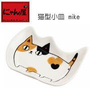 「にゃん屋」★猫3兄弟 猫型小皿 mike