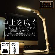 Wasser11★2WAY LEDデスクライト クランプライト