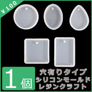 【100円ポッキリ】1個 穴有りタイプ シリコンモールド レジンクラフト