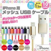 ◆ タフで切れにくいiPhone用メッシュUSBケーブル◆メッシュタイプで断線しにくい強化ケーブル 10色