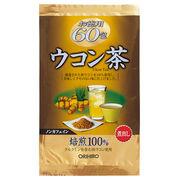 徳用ウコン茶 60包