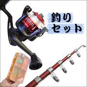 【持ち運び楽々】どこでもすぐに釣りができる!アウトドアに!仕掛け付き☆釣りセット/ケース付